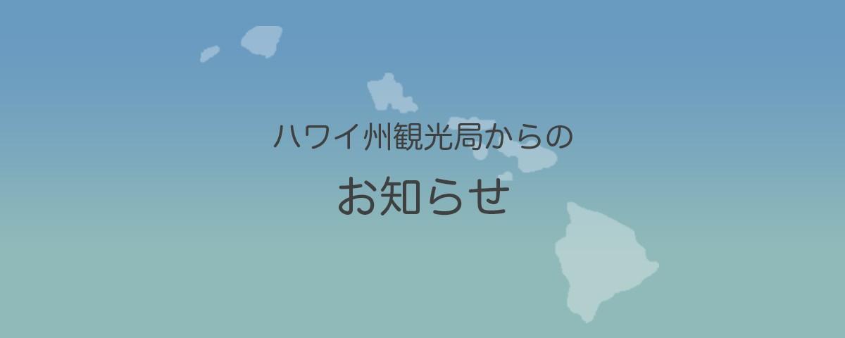 新型 コロナ ウイルス ハワイ