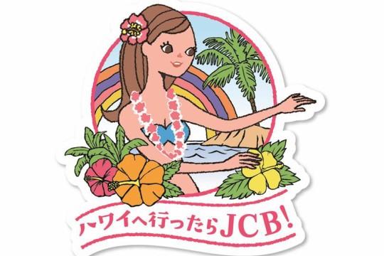 ハワイへ行ったらJCB!2016 キャンペーン【JCBカード】