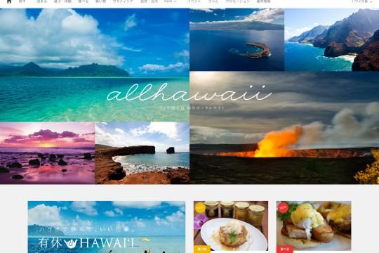 ハワイ州観光局総合ポータルサイト 全面リニューアル公開 名称も「allhawaii」へ