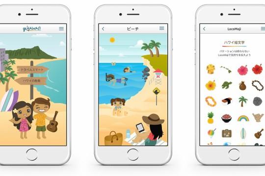 ハワイで安全に楽しく過ごすためのアプリ「GoHawai'i」登場