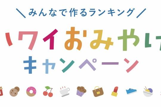 ギフトカードが当たる!「ハワイおみやげキャンペーン」【第1弾】延長決定!