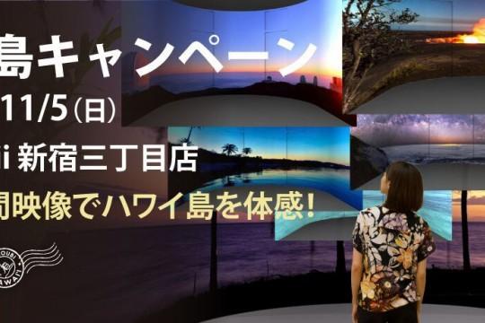 H.I.S. 新宿三丁目・横浜のハワイ専門店でハワイ島キャンペーンを開催