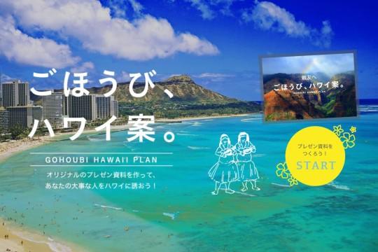 ごほうび、ハワイ案を作ってハワイ宿泊券をゲットしよう!