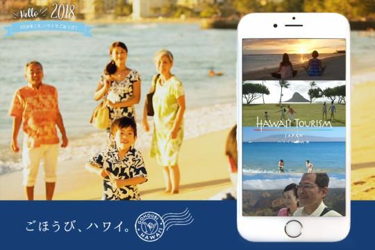 ごほうび、ハワイ。の縦型動画公開!