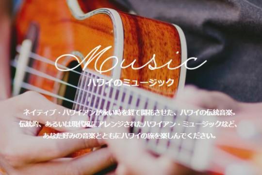 ハワイ州観光局の公式ポータルサイト、allhawaiiにMusicページを新設