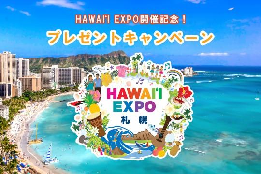 今年もやります!Hawai'i Expo開催記念、アンケートに答えて当たる、豪華プレゼントキャンペーン。
