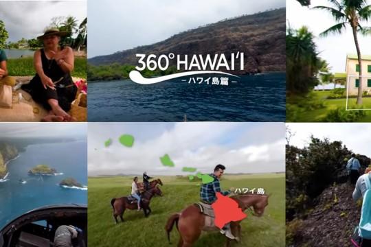 ハワイ島VR映像完成!