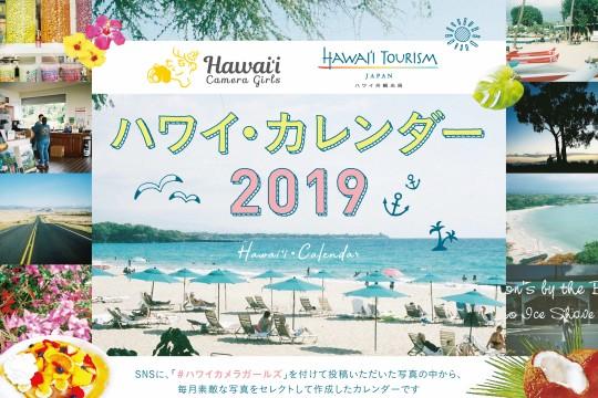 ハワイ壁紙カレンダー2019 ダウンロード