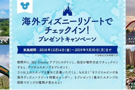 ディズニー公式アプリ「My Disney」を使って、スタンプを集めよう!海外ディズニーリゾートでチェックインプレゼントキャンペーン開催