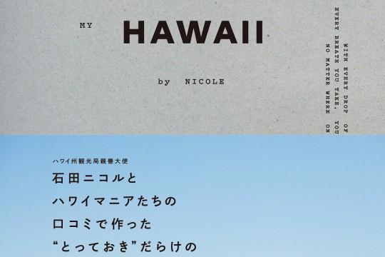 ハワイ州観光局親善大使の石田ニコルさんらが 作ったJTBのMOOK『PERFECT HAWAII MY HAWAII by NICOLE』6月11日より発売