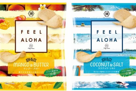 ハワイ州観光局公認商品、湖池屋から6/17から発売中(8/31にて販売終了)