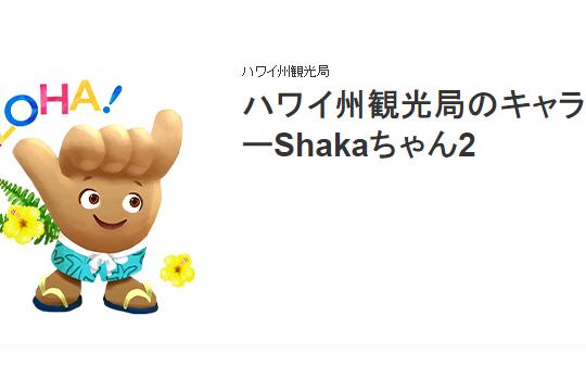 ハワイ州観光局公式キャラクター Shakaちゃん LINEスタンプ 第2弾が販売開始!
