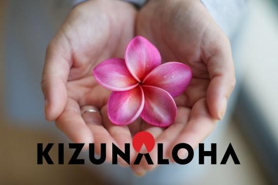 「KizunAloha連合会」 〜ハワイ動画メッセージを1000万人の日本の皆様にお届け〜