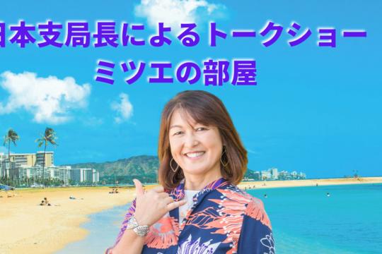 ハワイ州観光局 日本支局長によるトークショー「ミツエの部屋」開催について