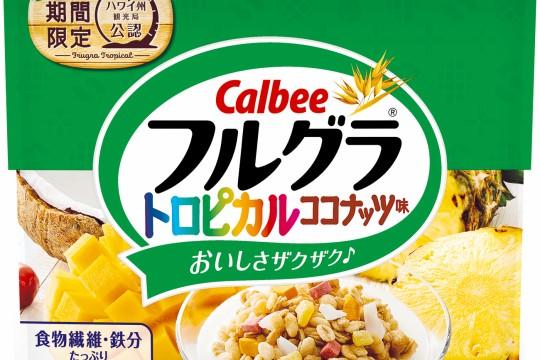 カルビーの『フルグラ® トロピカルココナッツ味』を今年もハワイ州観光局公認商品に認定