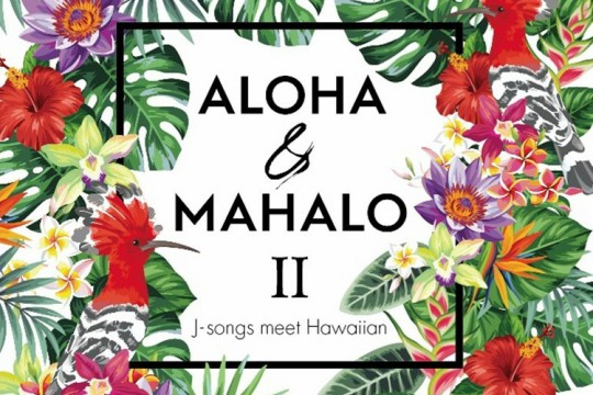 ALOHA & MAHALO II ~J-songs meet Hawaiian~