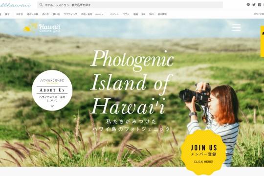 ハワイカメラガールズの公式サイト公開