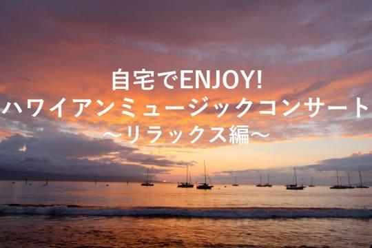 【音楽でハワイ】自宅でハワイアンミュージックを楽しもう!