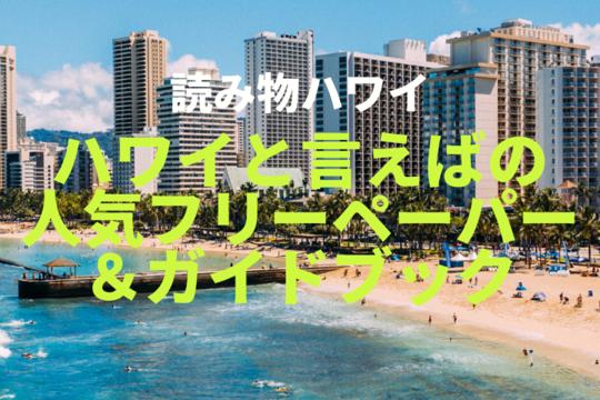 【読み物ハワイ】ハワイと言えばの人気フリーペーパー&ガイドブックでハワイの情報をチェック!