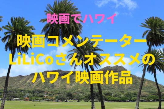 【映画でハワイ】映画コメンテーターLiLiCoさんオススメのハワイの映画ベスト5のご紹介 5作品目