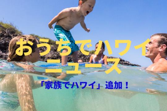 「おうちでハワイ」に7つ目のカテゴリーとして「家族でハワイ」を追加!