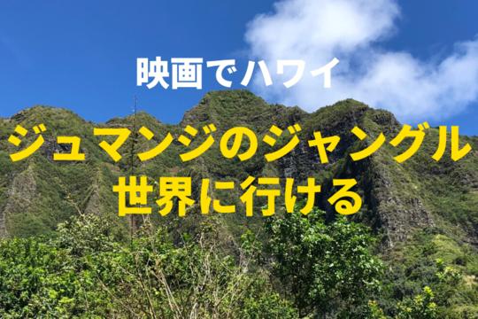 【映画でハワイ】ジュマンジのジャングル世界に行ける!