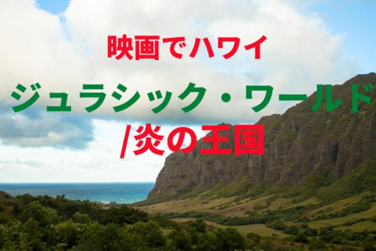 【映画でハワイ】ジュラシック・ワールド/炎の王国