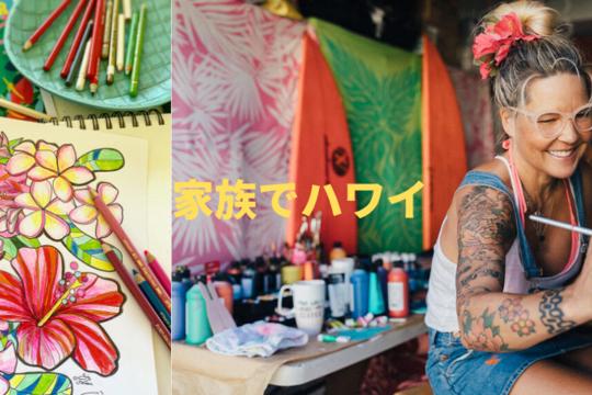 【家族でハワイ】おうち時間に、ハワイ在住アーティストのスザンヌ・ジェネリックさんの塗り絵を塗ってみよう