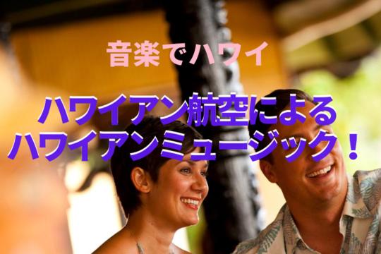 【音楽でハワイ】おうちで、ハワイアンミュージックを♪