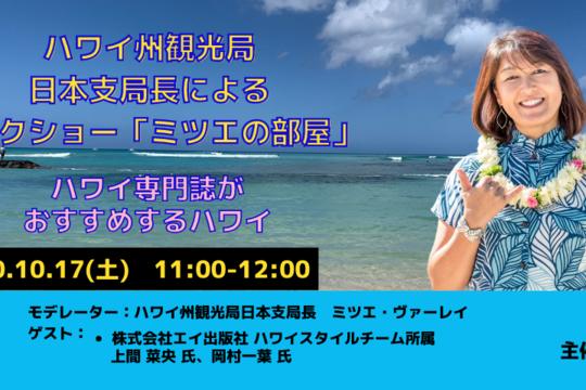 日本支局長によるトークショー「ミツエの部屋」10月17日(土)配信の動画公開