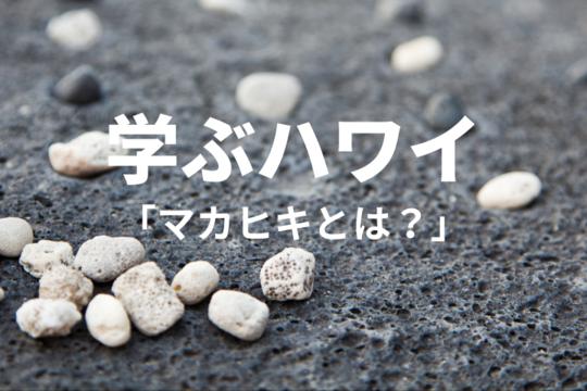 【学ぶハワイ】マカヒキとは?
