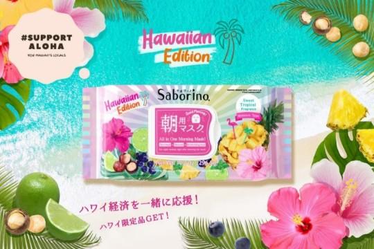 朝用マスク「サボリーノ」と一緒に、HAWAIIを応援しよう!