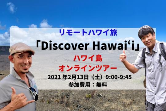 【Discover Hawaii】和田タイチョーとHoloholo IslandツアーのKenさんと行くハワイ島オンラインツアー公開