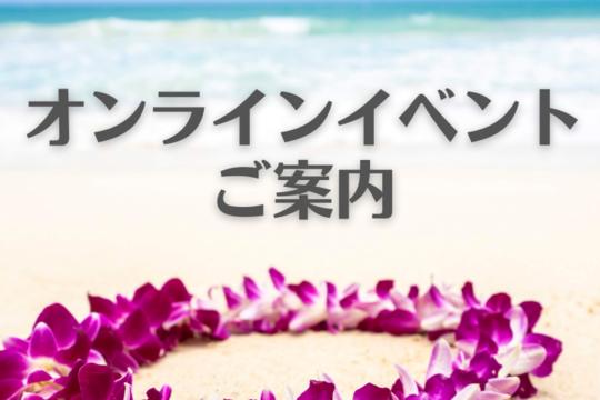 ハワイからライブ中継されるオンラインイベントに出演~ 豪華賞品が当たるプレゼントキャンペーンも開催︕~