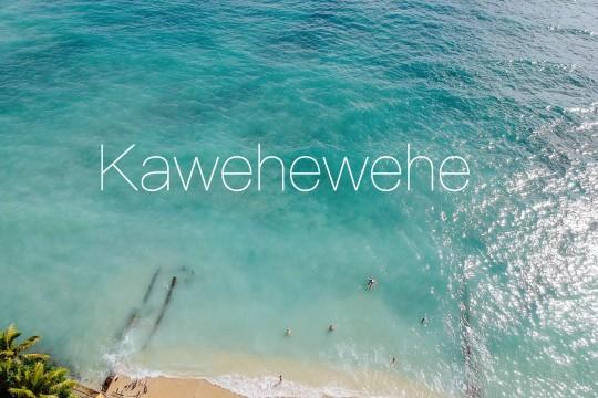 メレの中のハワイ百景〜オアフ島カヴェヘヴェヘ