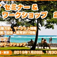 ハワイセミナー&ワークショップ2019 開催報告