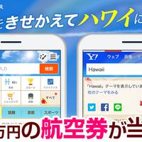 スマホ版Yahoo! JAPANのきせかえテーマに「Hawaii」テーマが登場【ヤフー株式会社】※終了しました