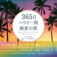 ハワイ州観光局監修『365日ハワイ一周絶景の旅』2017年7月5日に発売!