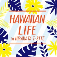 枚方T-SITEにて「HAWAII LIFE in HIRAKATA T-SITE」開催!!