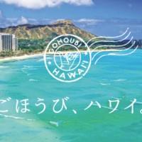 『ごほうび、ハワイ。』ツアーが旅行会社&ホテル各社から続々とリリース!