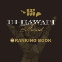 「111-HAWAII AWARD」公式ランキングブック 出版!