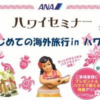 ANAセールス主催 ハワイセミナー『はじめての海外旅行 in ハワイ』開催!