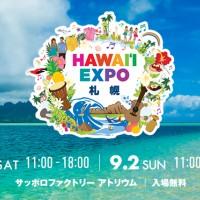 HAWAI'I EXPO札幌2018 映画上映&体験型ワークショップに参加しませんか?