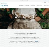 ハワイ州観光局、観光再開に向けて「新型コロナウイルス情報サイト」を開設