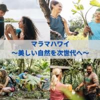 ハワイ州観光局、マラマハワイのメッセージ動画公開!