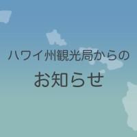 ハワイ州観光局 茅ヶ崎市市長表敬訪問