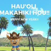【SHAKA★チャンネル】新年のご挨拶シャカ~!!