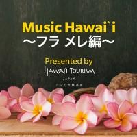 【音楽でハワイ】フラソングを聴きながら自宅でフラを踊ろう!