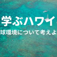 【学ぶハワイ】地球環境について学ぼう