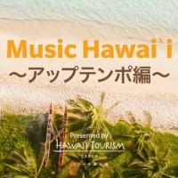【音楽でハワイ】アップテンポなコンテンポラリーハワイアンミュージックを楽しもう!